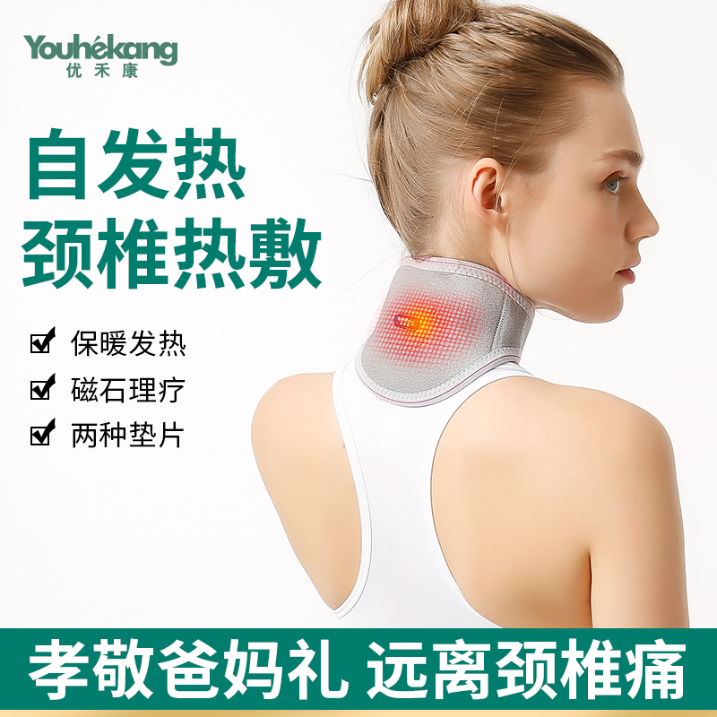 Youhekang cervical spondylosis self heating, warm compress and neck protection physiotherapy belt