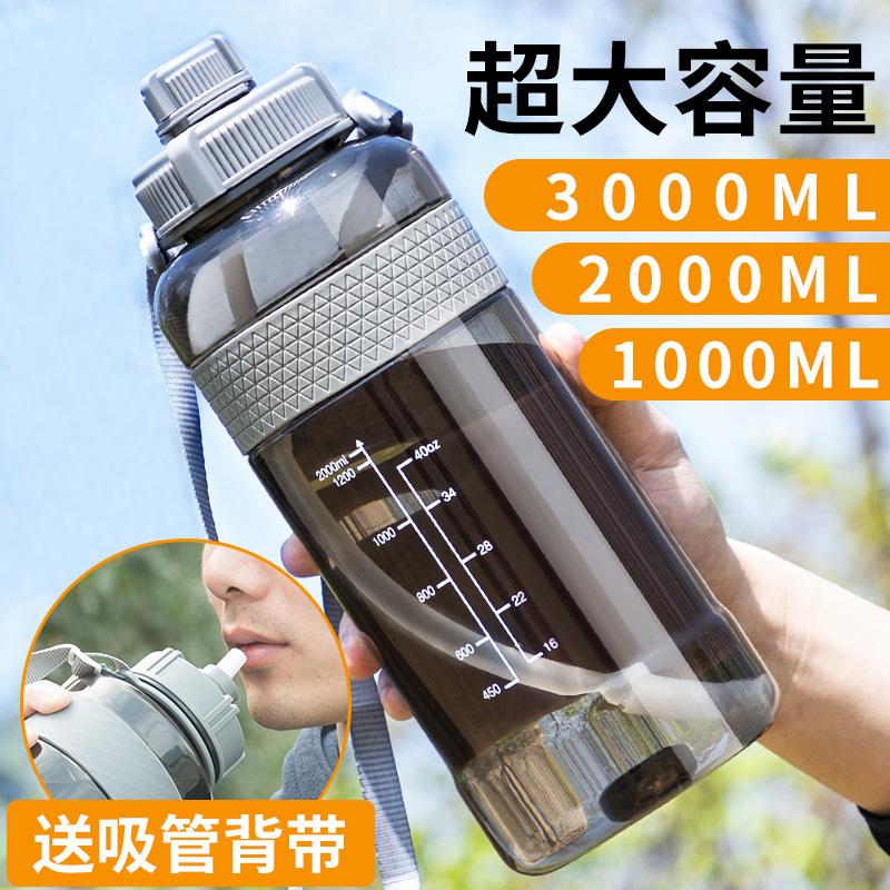 超大容量水杯男女便携塑料水瓶特大号户外运动水壶太空杯子2000ml