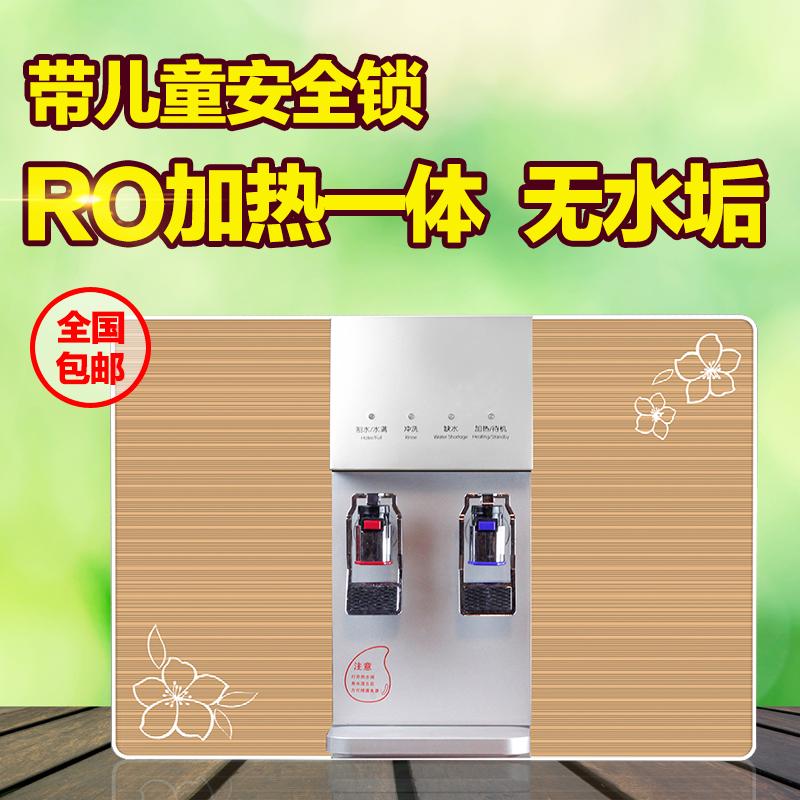 净化加热一体机RO反渗透智能净水机家用直饮带过滤饮水机开水器机