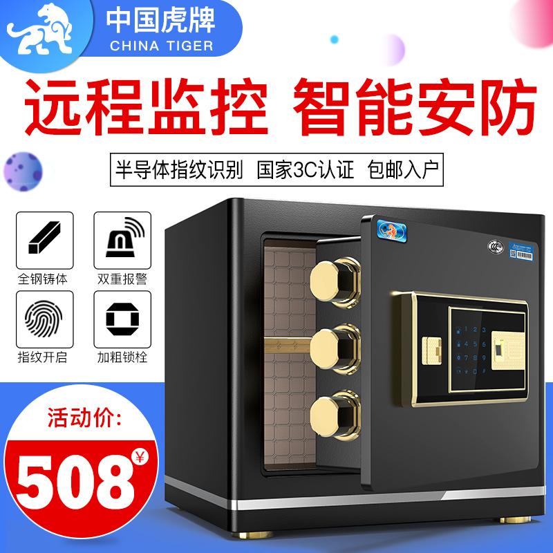 虎牌保险柜家用小型3c认证45指纹电子35cm防盗入墙隐形全钢保险箱