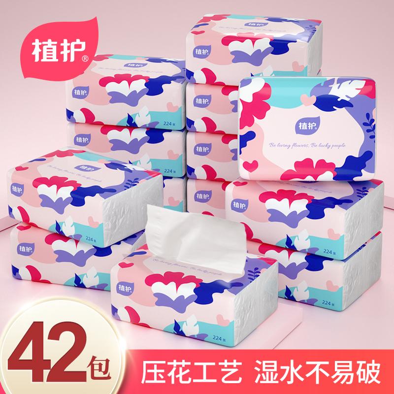 植护42包原木抽纸餐巾纸批发家用纸巾整箱家庭装卫生纸实惠面巾纸