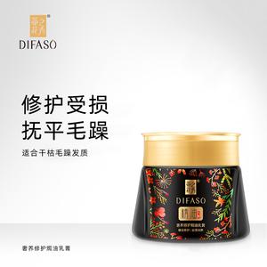 蒂花之秀发膜护发素精油正品柔顺染烫修护改善毛躁干枯焗油膏倒膜