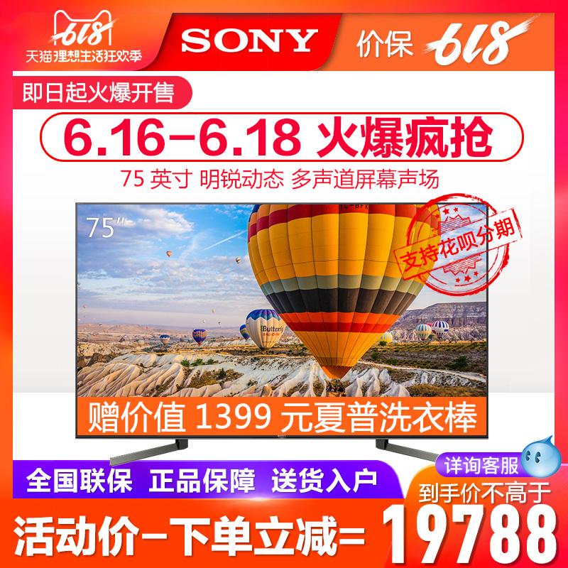Sony/索尼 KD-75X9500G 75英寸4K HDR高清智能网络平板液晶电视机