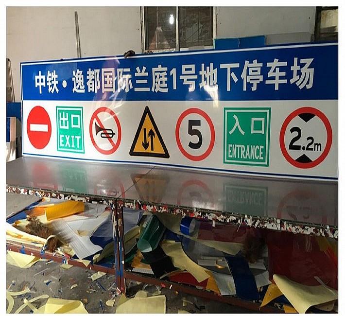 鸿圣通地下室标志牌龙门牌商场小区车库出口入口标牌反光牌指示牌