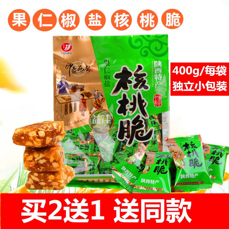益佳陕西特产椒盐核桃脆西安小吃400g买2送1酥脆零食地方特色
