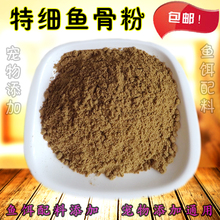 Fishbone meal imported calcium supplement fishbone meal pigeon bird chicken duck fish meal pet dog cat fishing bait feed