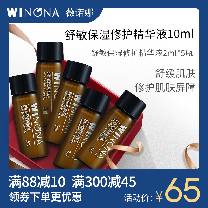 Winona/薇诺娜舒敏保湿修护精华液30ml 敏感肌护肤品舒缓原液似雨