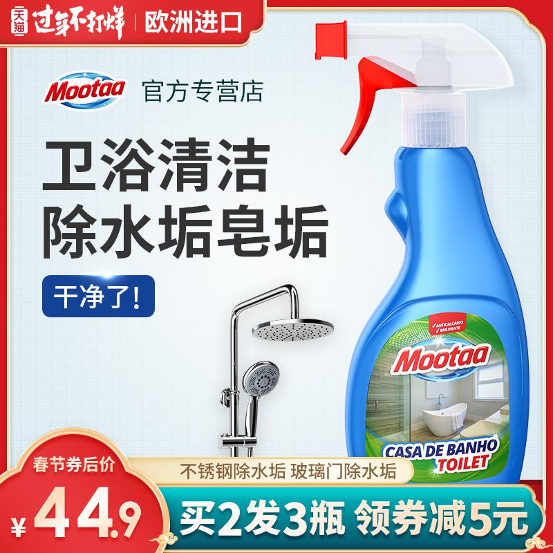 mootaa卫浴水垢清洁剂浴室玻璃水渍不锈钢水龙头清除除垢清洗光亮