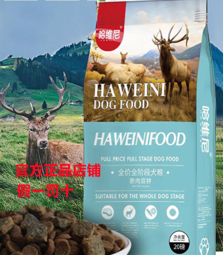 哈维尼鹿肉牛肉双拼天然无谷冷压狗粮5磅20磅幼犬成犬主粮通用型优惠券