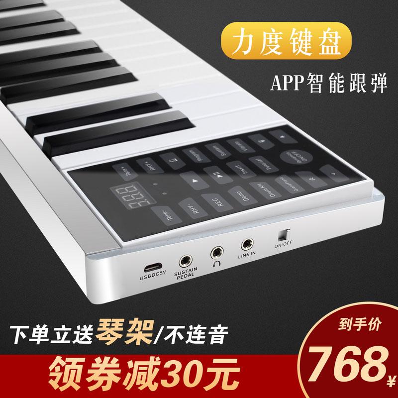 限时秒杀便携手卷钢琴88键电子钢琴力度键盘专业版移动钢琴成人初学者乐器