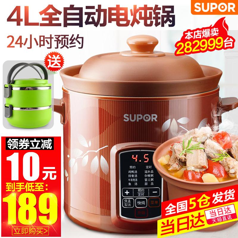SUPOR/ провинция сучжоу причал ваш DG40YC806-26 электричество тушеное мясо горшок тушеная повар кашица горшок суп фиолетовый горшок керамика автоматический