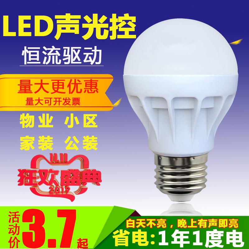 led灯泡超亮节能球泡3W声控楼道B22卡口5W声光控走廊智能感应电灯