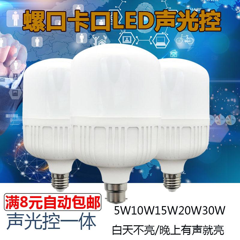 led声控灯泡感应灯楼道走廊b22卡口老式插口led智能声光控节能灯