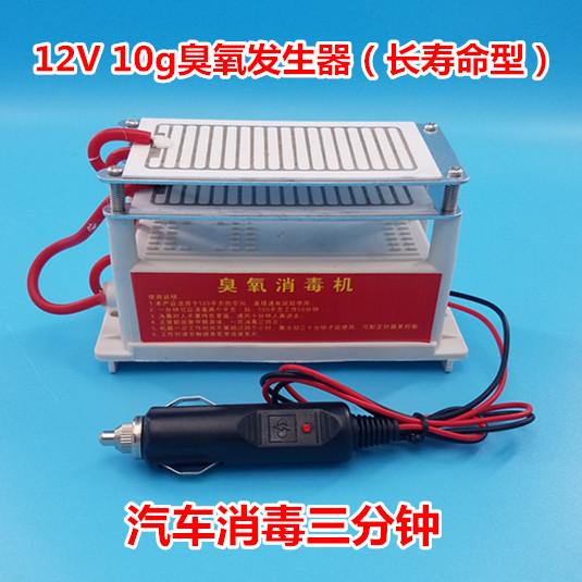 12V автомобиль 10g озон волосы сырье устройство автомобиль дезинфекция стерилизовать озон кроме дым запах формальдегид туман Haze РМ2,5