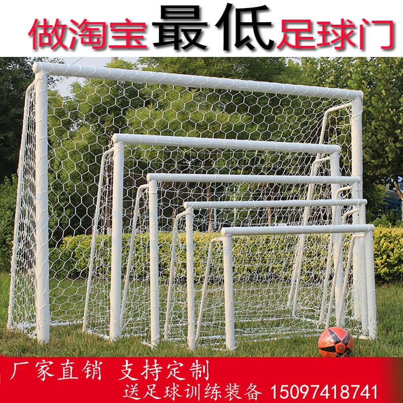 Стандарт футбол цели 5 люди сделали 7 человек 11 люди сделали футбол цели коробка ребенок футбол цели полка подростков футбол цели рамка