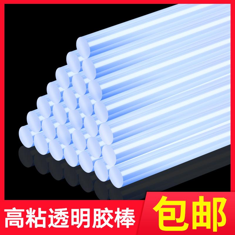 胶棒 热熔胶棒胶条胶水7mm11mm高粘强力玻璃热胶棒溶胶棒棒胶包邮