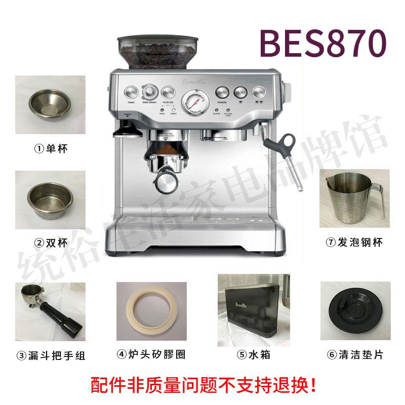 breville /铂富bes870半自动咖啡机