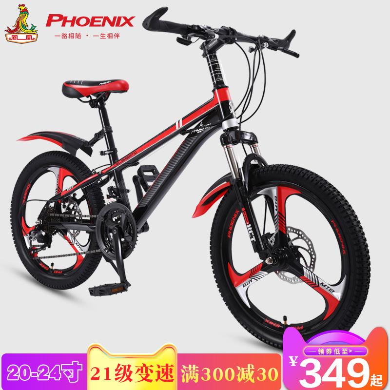凤凰儿童自行车6-10-15岁男孩小孩单车20/24寸中小学生变速山地车