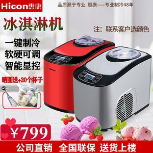 惠康沃拓莱冰淇淋机快速家用全自动自制雪糕机小型商用冰激凌机
