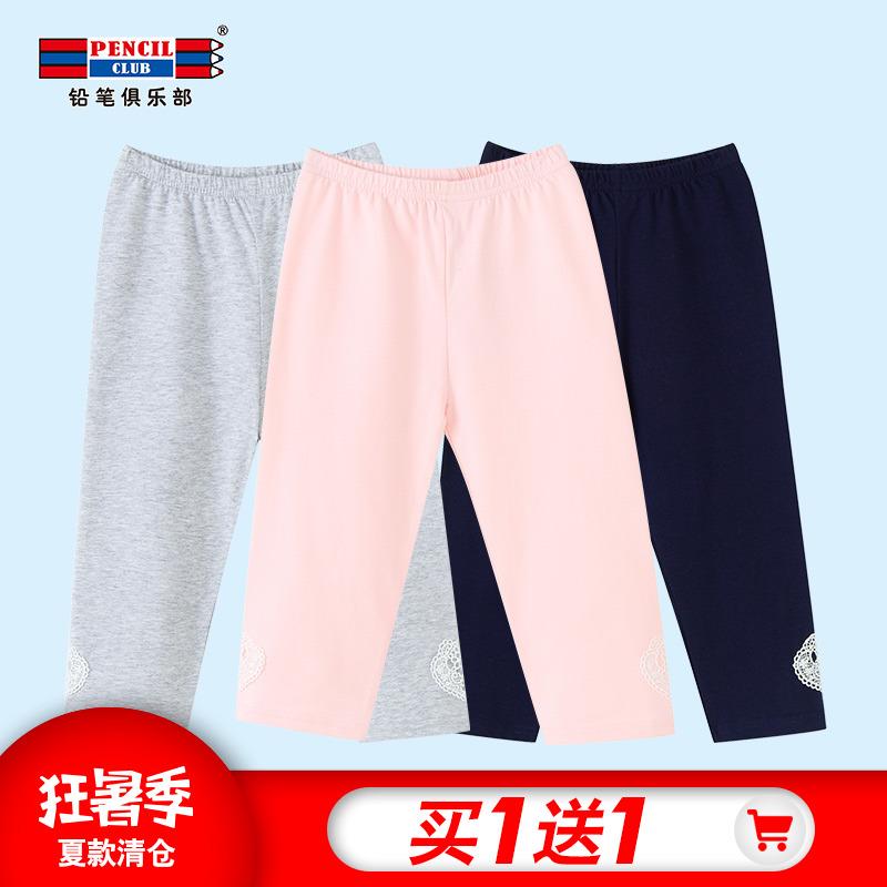 【店铺买1送1】女童薄款7分裤