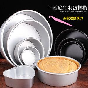 圆形戚风蛋糕模具烘焙工具12寸烤箱