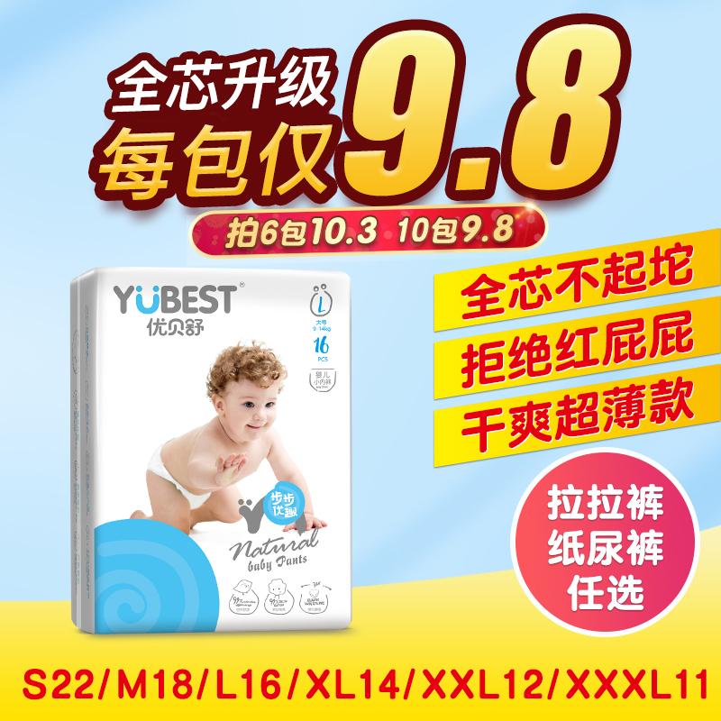 优贝舒超薄透气经济装m婴儿纸尿裤12月02日最新优惠