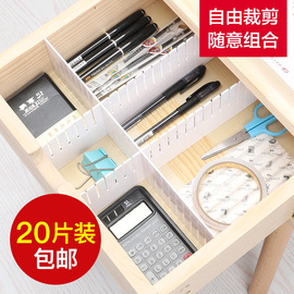 抽屉收纳分隔板片塑料分割板隔断自由组合家用整理格子隔断分隔盒