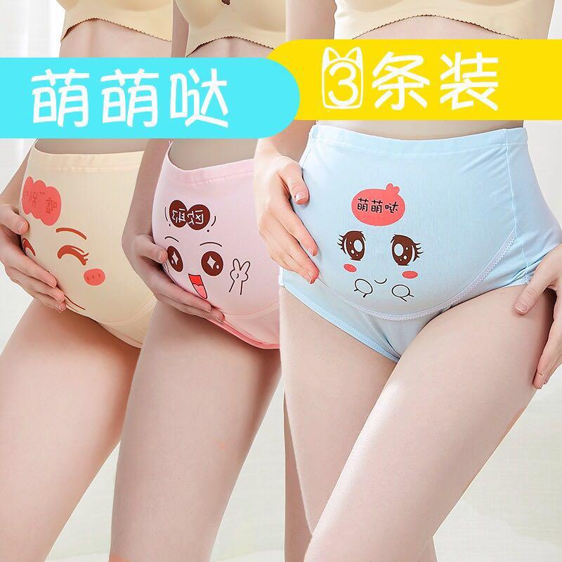 3条装孕妇内裤纯棉托腹高腰不抗菌内衣短裤怀孕期全棉女大码透气