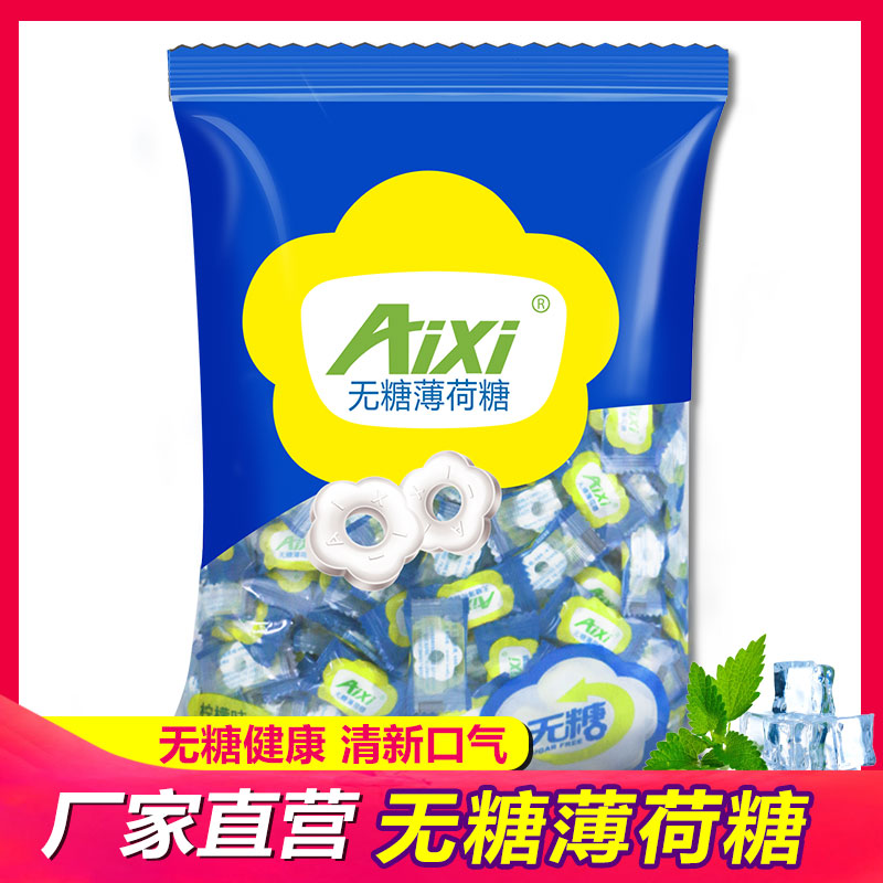 Aixi sugar free Mint strong cool bulk Old Mint Candy breath fresh body kiss treat candy