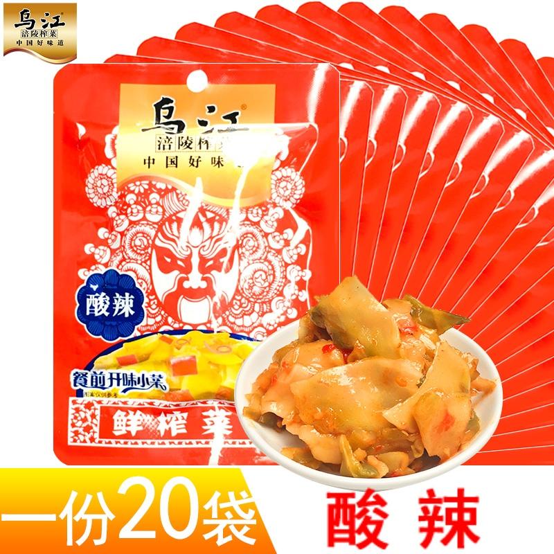 包邮乌江涪陵榨菜酸辣鲜榨菜片80g*20袋咸菜下饭菜重庆特产小包装