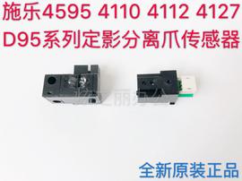 施乐出纸传感器4110 4112 4127 1100 900 D95 D125定影感应器9000