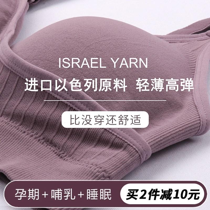 下垂用哺乳内衣女胸罩怀孕期聚拢防孕妇浦乳期哺乳文胸薄款大码