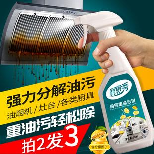 油烟机清洗剂去油污清洁剂厨房强力油污净灶台重油除垢家用油渍