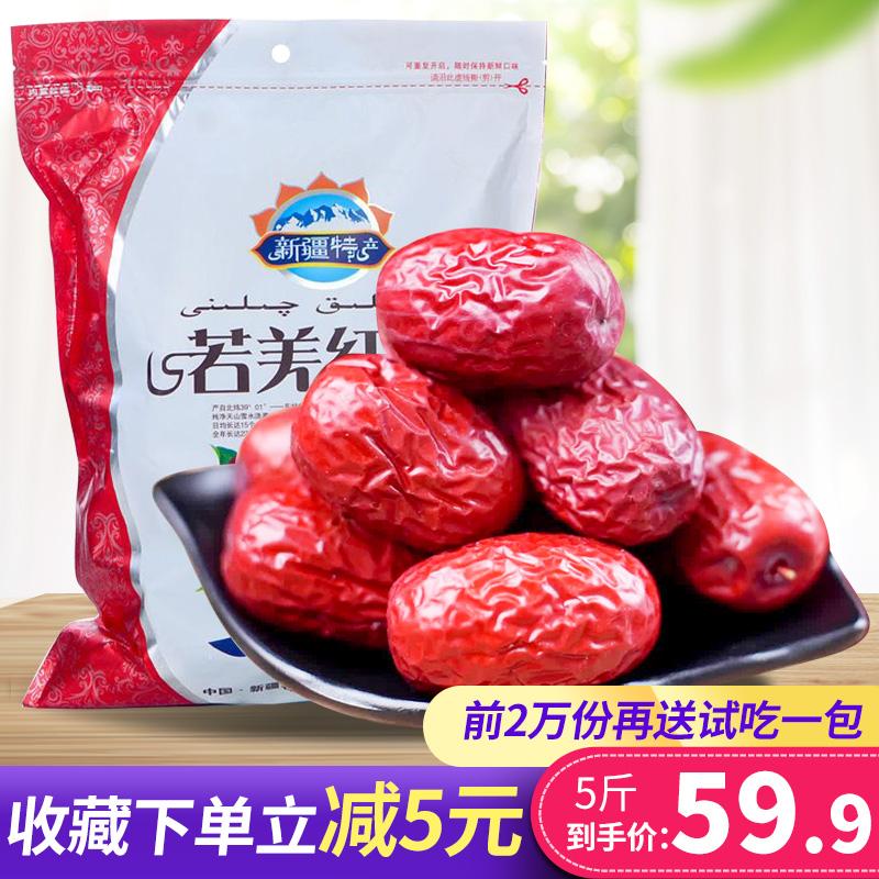 11-29新券 5斤一级新疆特产若羌楼兰零食灰枣