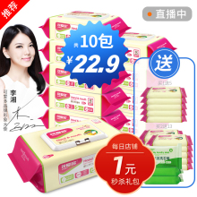 Special price of large package of adorable wipes baby's new baby's wet tissue baby's hand mouth special 5 bags 100 wholesale