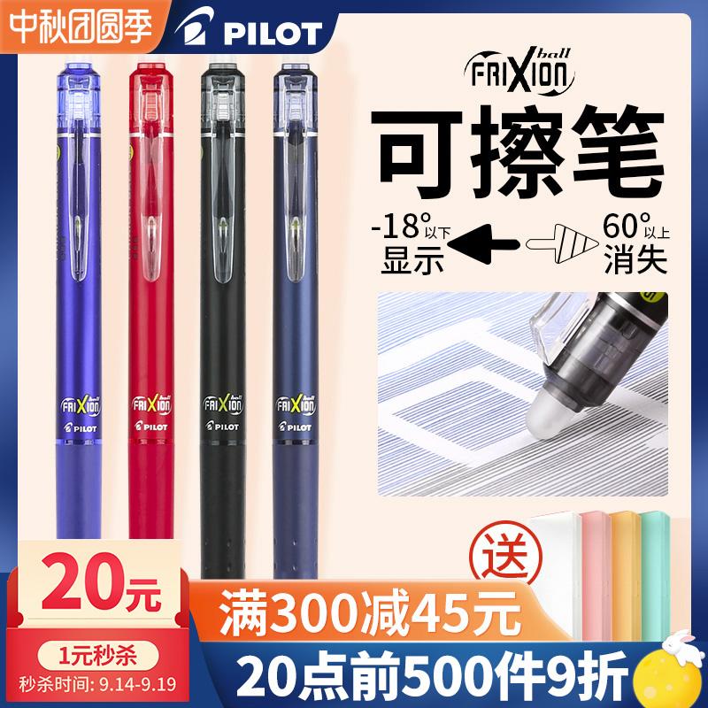 日本pilot百乐可擦笔3-5年级按动可擦中性笔LFBK-23EF女小学生用温控墨水摩磨擦笔芯红黑色蓝色0.5
