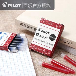 日本进口Pilot百乐钢笔墨囊IC-50/100 贵妃/笑脸/78g用小学生一次性非碳素替换墨胆 蓝黑红色6/12支装墨水胆