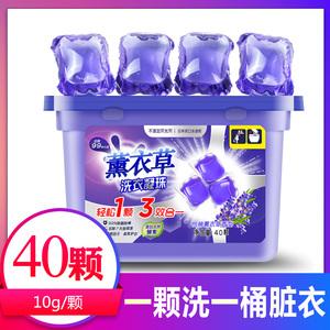 抖音同款网红洗衣凝珠球40颗香味香水型持久留香珠机洗家庭装正品