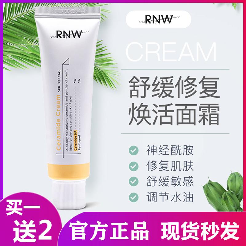 沐家 韩国RNW面霜神经酰胺补水保湿滋润男女修复敏感肌护肤品乳液