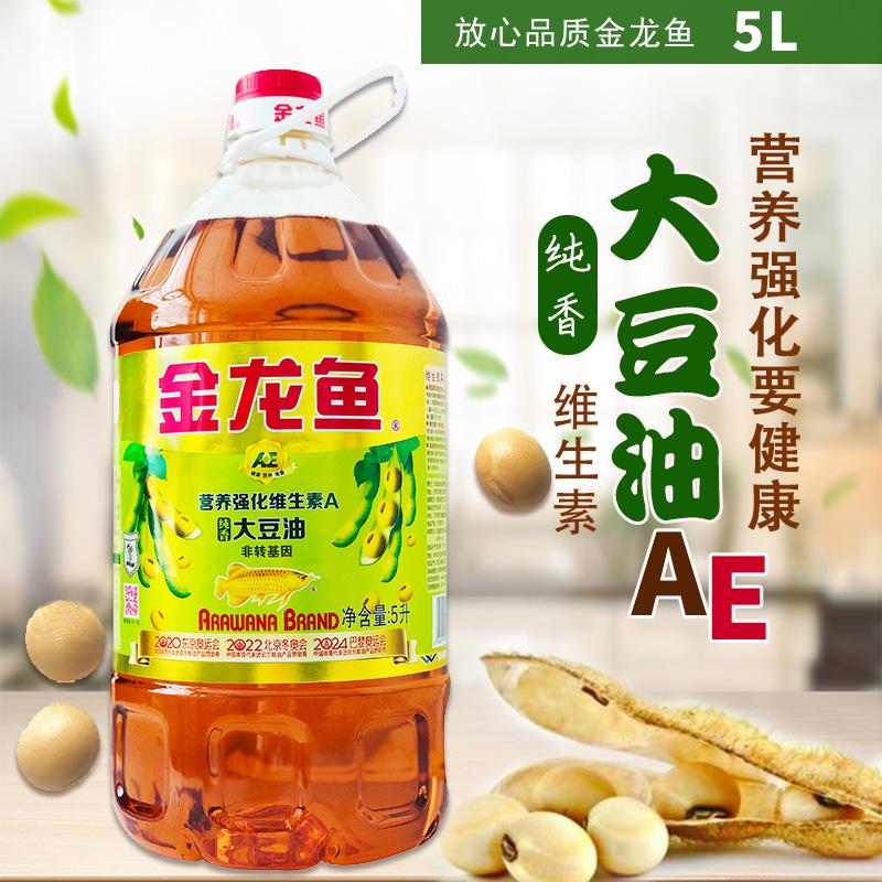 金龙鱼维生素A纯香大豆油5L/桶 非转基因 东北三级大豆油
