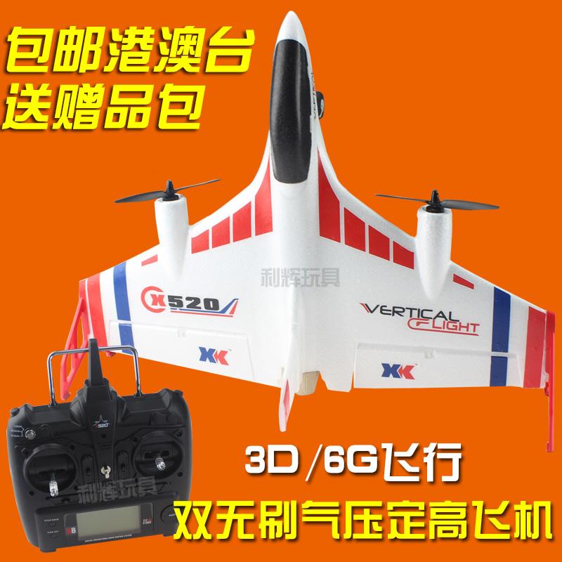 [利辉玩具官方店电动,亚博备用网址飞机]XK伟力X520无刷电动亚博备用网址飞机Wi月销量7件仅售450元