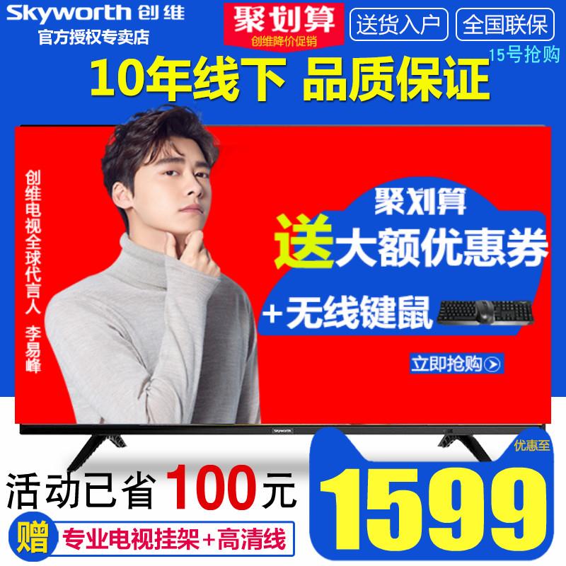 ?Skyworth/创维 43X6 43寸高清智能网络WIFI平板液晶电视机40 42