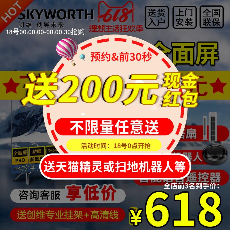 Skyworth/创维 55H10 55英寸4K高清智能网络全面屏液晶平板电视65