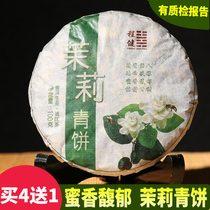 克蜜香茉莉青饼100云南普洱茶叶2019程健牌普洱茶茉莉花茶生茶饼