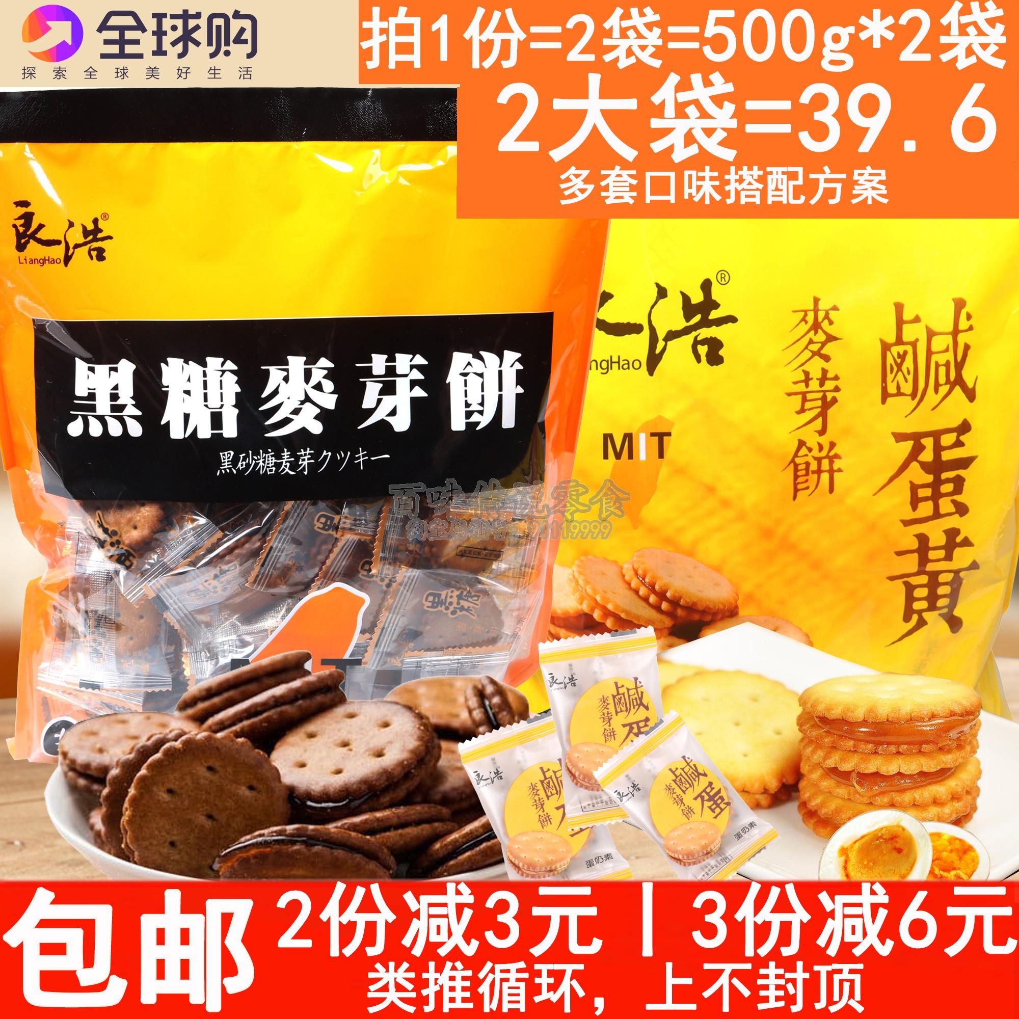 台湾良浩黑糖饼干咸蛋黄夹心麦芽饼干2袋组合黑糖咸蛋麦芽饼包邮
