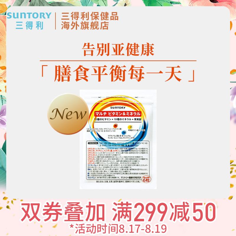 日本三得利综合复合多种维生素矿物质片均衡营养补充180粒非软糖,可领取20元天猫优惠券
