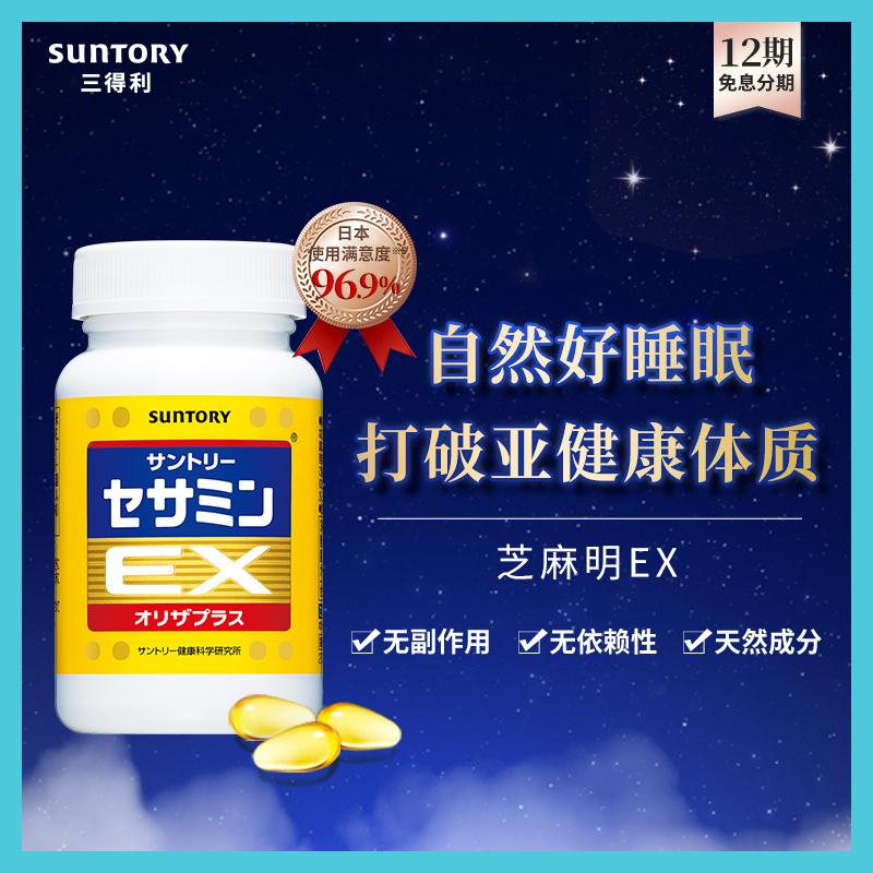 三得利芝麻明安神助睡眠美容抗疲劳 日本正品保健品非褪黑素安瓶
