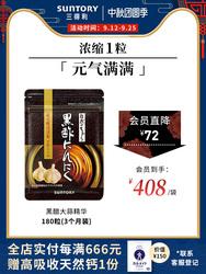 日本三得利正品黑醋大蒜提取物精华素胶囊180粒 维生素