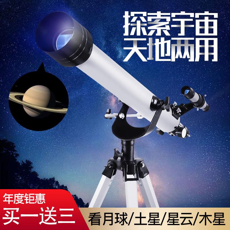凤凰天文望远眼镜专业观星高清深空成人学生太空5000倍高倍10000198.00元包邮