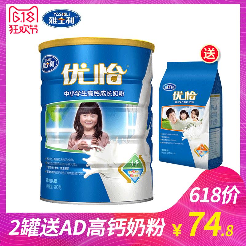 雅士利优怡中小学生高钙成长奶粉900g罐儿童营养青少年牛奶粉冲饮